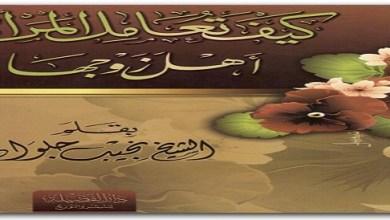 تعامل المرأة أهل زوجها نجيب جلواح www.Maktbah.net 3