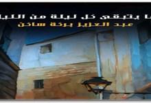 Photo of رواية ما يتبقى كل ليلة من الليل عبد العزيز بركة ساكن PDF