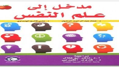 Photo of كتاب مدخل الى علم النفس عماد عبد الرحيم الزغولPDF