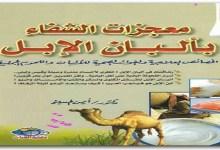 Photo of كتاب معجزات الشفاء بألبان الإبل أيمن الحسيني PDF