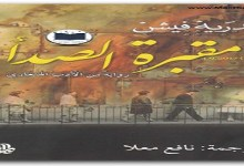 Photo of رواية مقبرة الصدأ اندريه فيش PDF