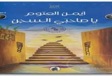 Photo of رواية يا صاحبي السجن أيمن العتوم PDF