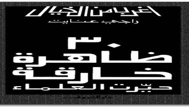 Photo of كتاب 30 ظاهرة خارقة حيرت العلماء سلسلة أغرب من الخيال راجي عنايت PDF