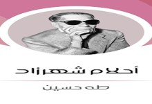 Photo of كتاب أحلام شهرزاد طه حسين PDF