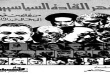 Photo of كتاب أشهر القادة السياسيين من يوليوس قيصر الى جمال عبد الناصر تركي ضاهر PDF