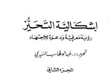 Photo of كتاب إشكالية التحيز رؤية معرفية ودعوة للإجتهاد الجزء الثاني عبد الوهاب المسيري PDF