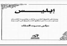 Photo of كتاب ابليس عباس محمود العقاد PDF
