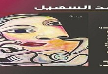Photo of رواية أحببت حمارا رغد السهيل PDF