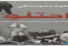 Photo of كتاب احتلوا: تأملات في الحرب الطبقية والتمرد والتضامن نعوم تشومسكي PDF