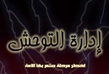 Photo of كتاب إدارة التوحش أبي بكر ناجي PDF