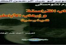 Photo of كتاب إرهاب القراصنة وإرهاب الأباطرة قديما وحديثا نعوم تشومسكي PDF
