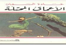 Photo of كتاب الأعماق المحتلة غادة السمان PDF