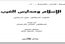 Photo of كتاب الإسلام ومدارس الغرب علي شريعتي PDF