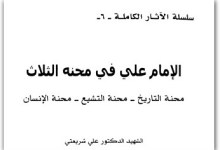 Photo of كتاب الإمام علي في محنه الثلاث علي شريعتي PDF
