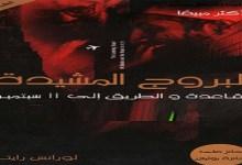 Photo of كتاب البروج المشيدة القاعدة و الطريق إلي 11 سبتمبر لورانس رايت PDF