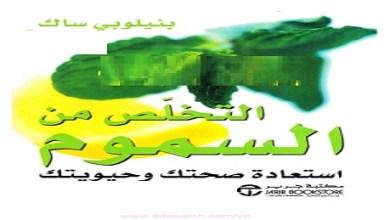Photo of كتاب التخلص من السموم استعادة صحتك وحيويتك بنيلوبي ساك PDF