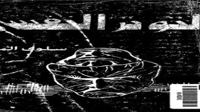 Photo of كتاب التوتر النفسي كمقياس للدافعية سلوى الملا PDF