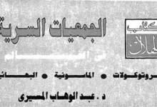 Photo of كتاب الجمعيات السرية في العالم البروتوكولات الماسونية البهائية عبد الوهاب المسيري PDF
