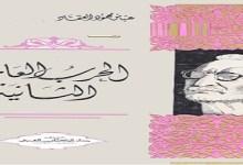 Photo of كتاب الحرب العالمية الثانية عباس محمود العقاد PDF