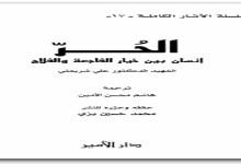 Photo of كتاب الحر: إنسان بين خيار الفاجعة والفلاح علي شريعتي PDF
