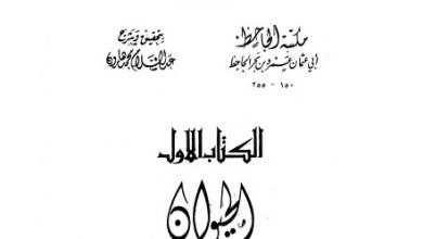 Photo of كتاب الحيوان الجاحظ PDF