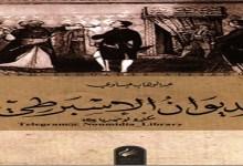 Photo of رواية الديوان الإسبرطي عبد الوهاب عيساوي PDF