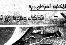 Photo of كتاب الذكاء و قوة الارادة عاطف عمارة PDF