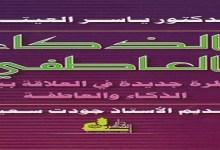 Photo of كتاب الذكاء العاطفي ياسر العيتي PDF