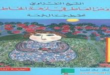 Photo of كتاب الروض العاطر في نزهة الخاطر محمد النفزاوي PDF