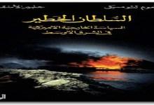 Photo of كتاب السلطان الخطير السياسة الخارجية في الشرق الأوسط نعوم تشومسكي PDF