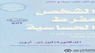 Photo of كتاب الشخص مفرط الحساسية ألين إن أرون PDF