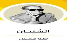Photo of كتاب الشيخان طه حسين PDF