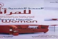 Photo of كتاب الصحة النفسية للمرأة قصصواقعية من العيادةالنفسية محمد عبد الفتاح المهدي PDF
