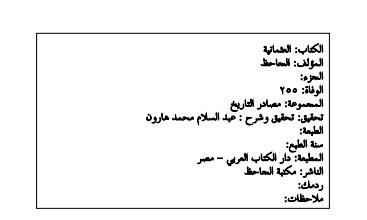 Photo of كتاب العثمانية الجاحظ PDF