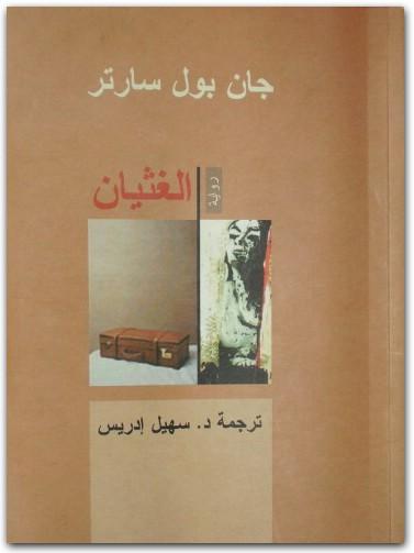 Image result for الغثيان سارتر