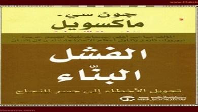 Photo of كتاب الفشل البناء تحويل الاخطاء الى جسر للنجاح جون سي ماكسويل PDF
