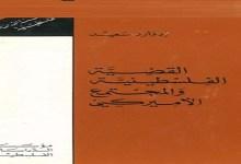 Photo of كتاب القضية الفلسطينية والمجتمع الأميركي إدوارد سعيد PDF