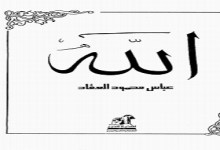 Photo of كتاب الله عباس محمود العقاد PDF