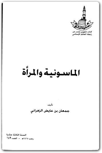 كتاب الماسونية والمراة جمعان بن عايض الزهراني Pdf المكتبة تحميل كتب إلكترونية Pdf