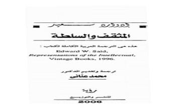 Photo of كتاب المثقف والسلطة إدوارد سعيد PDF