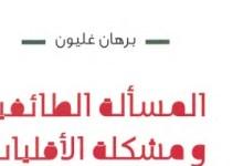 Photo of كتاب المسألة الطائفية ومشكلة الأقليات برهان غليون PDF