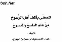 Photo of كتاب المصفى بأكف أهل الرسوخ من علم الناسخ والمنسوخ ابن الجوزي PDF