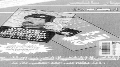 Photo of كتاب المفكرة المخفية لحرب الخليج إريك لوران وبيار سالنجر PDF