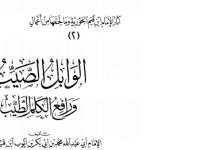 Photo of كتاب الوابل الصيب ورافع الكلم الطيب ابن القيم الجوزية PDF
