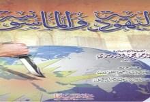 Photo of كتاب اليهود و الماسونية عبد الرحمن محمد الدوسري PDF