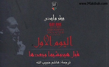 Photo of كتاب اليوم الأول قبل هيروشيما وبعدها بيتر وايدن PDF