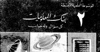 Photo of كتاب بنك المعلومات كل سؤال و له جواب مختار محمد كامل PDF