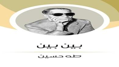 Photo of كتاب بين بين طه حسين PDF