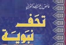 Photo of كتاب تحف نبوية عائض القرني PDF