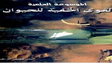Photo of كتاب تحميل الموسوعة العلمية القوى الخفية للحيوان بكر محمد إبراهيم PDF